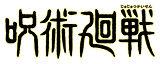 呪術廻戦Anime_logo_FIX.jpg