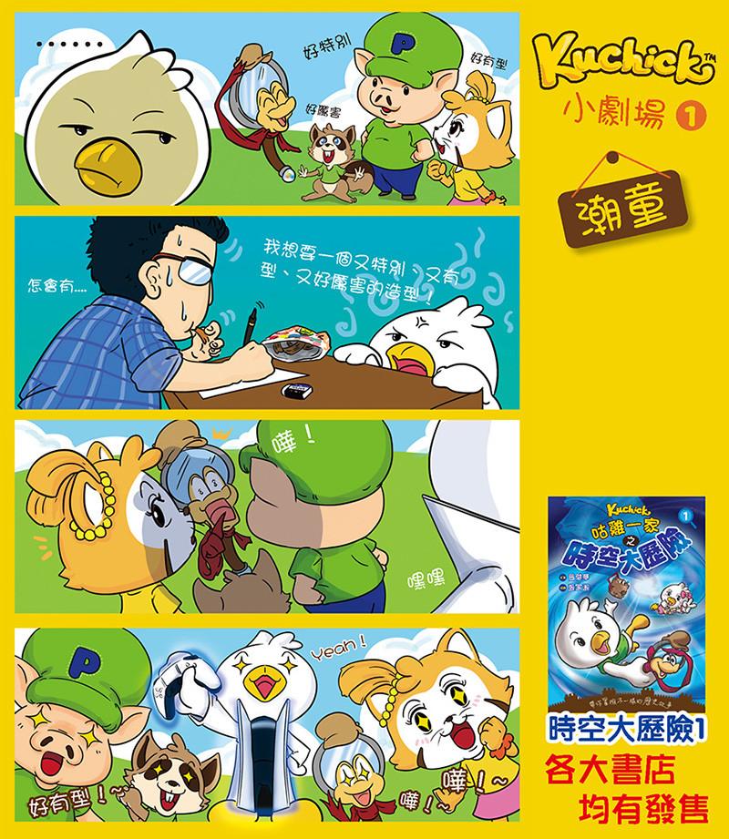 四格短篇 vol 1 - 潮童