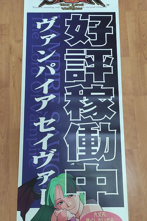 Vampire Savior Flyer Banner