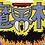Thumbnail: Ghost'N Goblins Japan Arcade Poster B2 Size