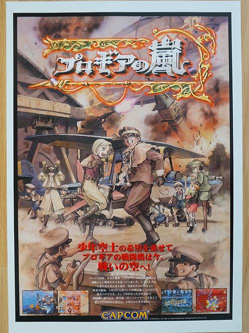 Progear No Arashi Poster B2 Size