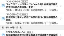 JNS2018@Sendai