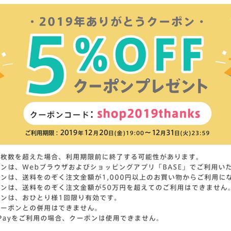【BASE】5%クーポンプレゼント!