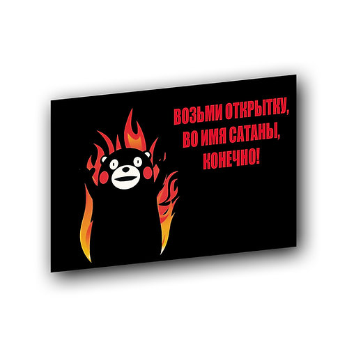 """Открытка """"Во имя сатаны"""""""