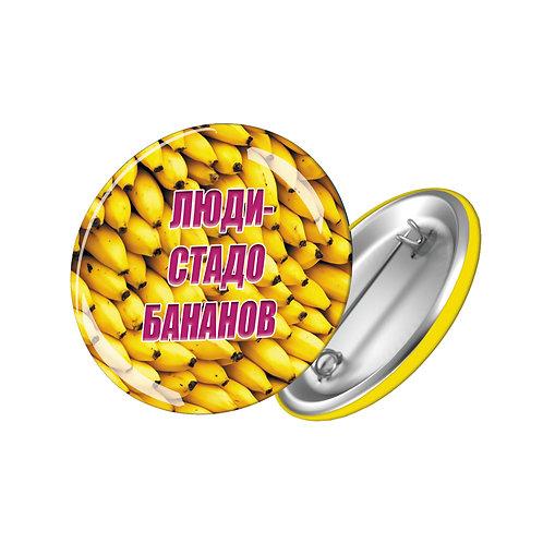"""Значок """"Люди-стадо бананов"""""""