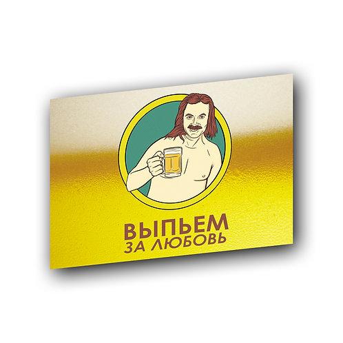 """Открытка """"Выпьем за любовь"""""""