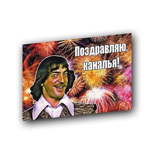 "Открытка ""Боярский"""