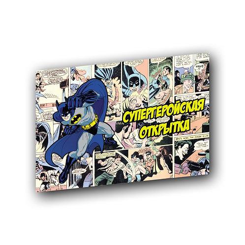 """Открытка """"Бэтмен"""""""