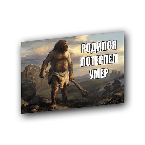 """Открытка """"Неандерталец"""""""