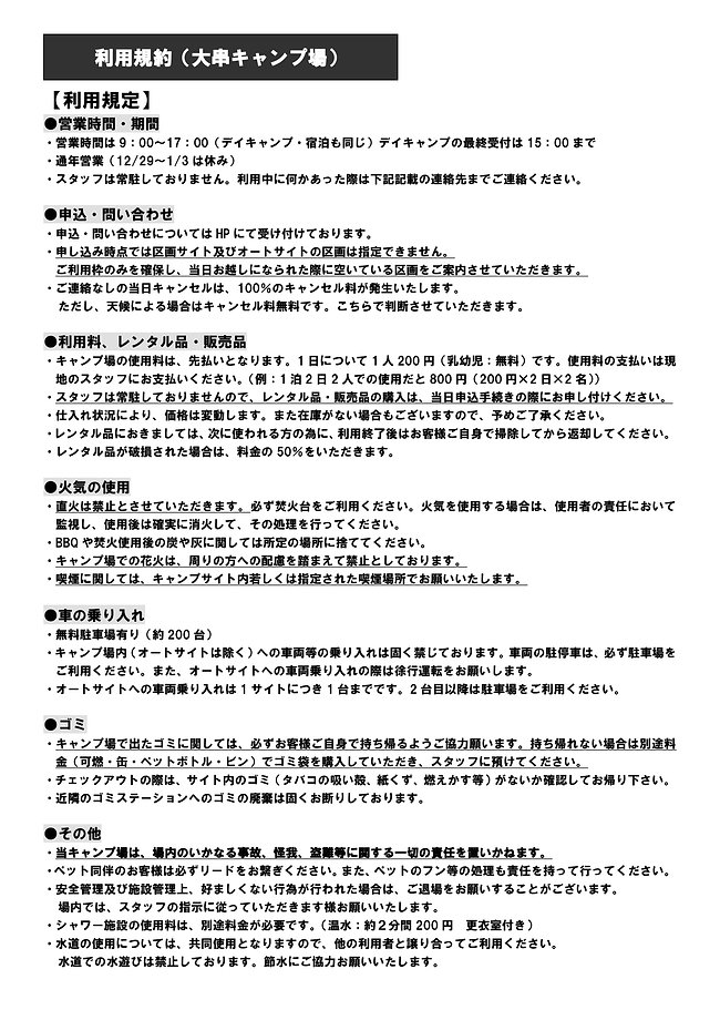 HP用 利用規約-1.jpg