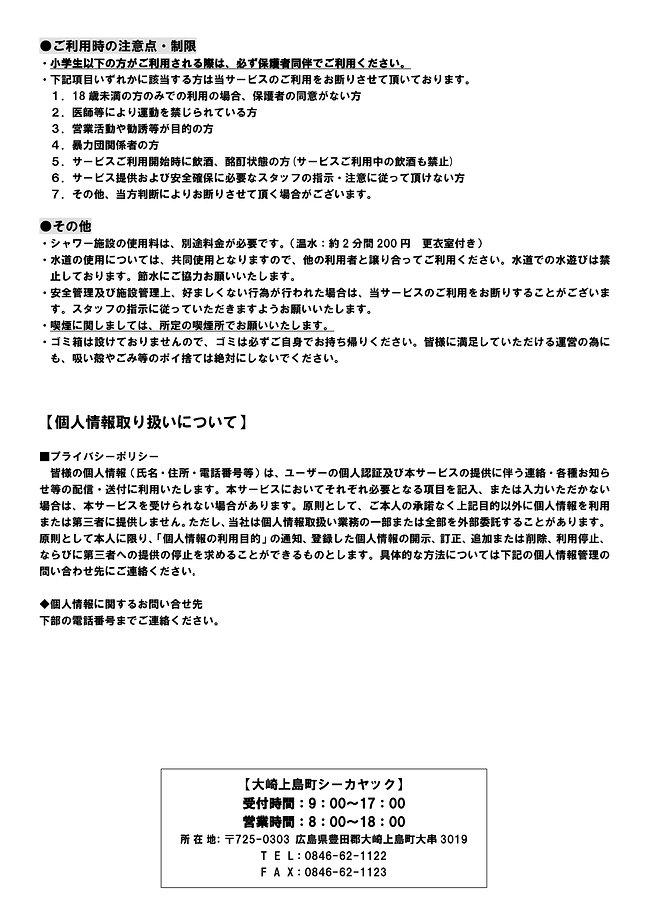 HP用 利用規約-3.jpg