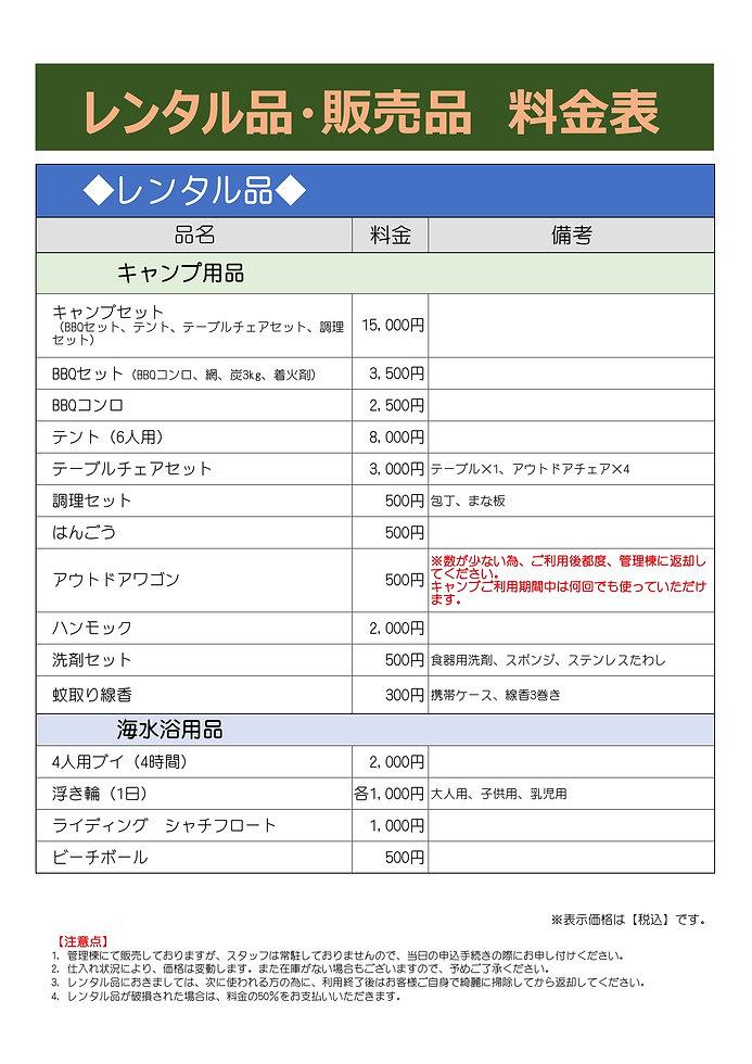 ★レンタル・販売品 料金表 726-1.jpg