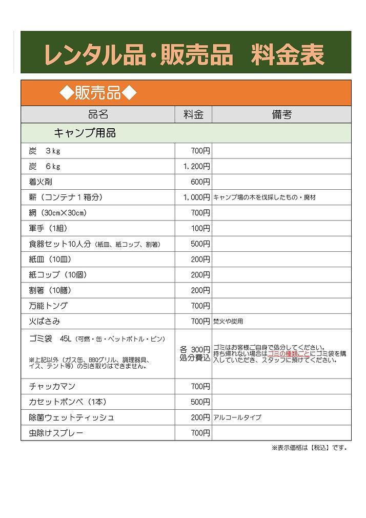 ★レンタル・販売品 料金表 726-2.jpg