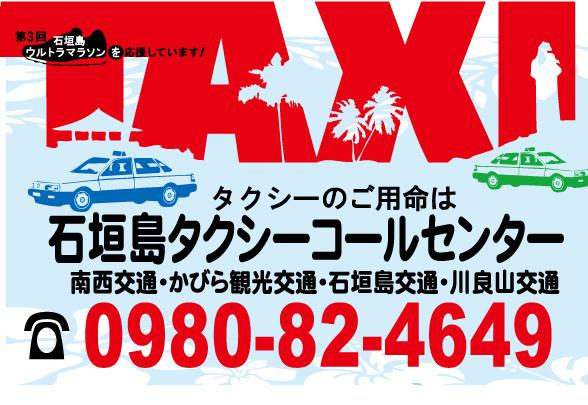 石垣島のタクシーのコールセンター