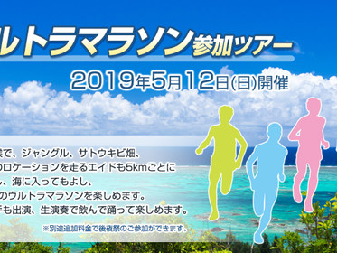 石垣島ウルトラマラソン ツアー