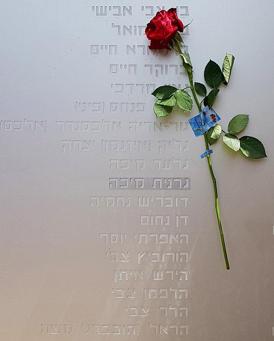 אוניברסיטת תל אביב - אתר הנצחה 1.jpg