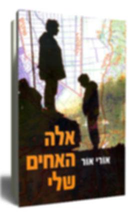 ספרו של אורי אור מחט 679 במלחמת יום הכיפ
