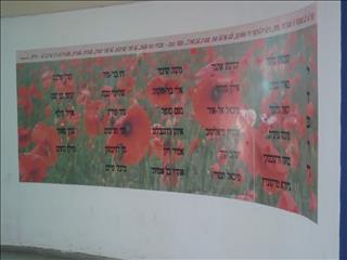 קיר זיכרון לנופלים בית ספר חטיבת ביניים
