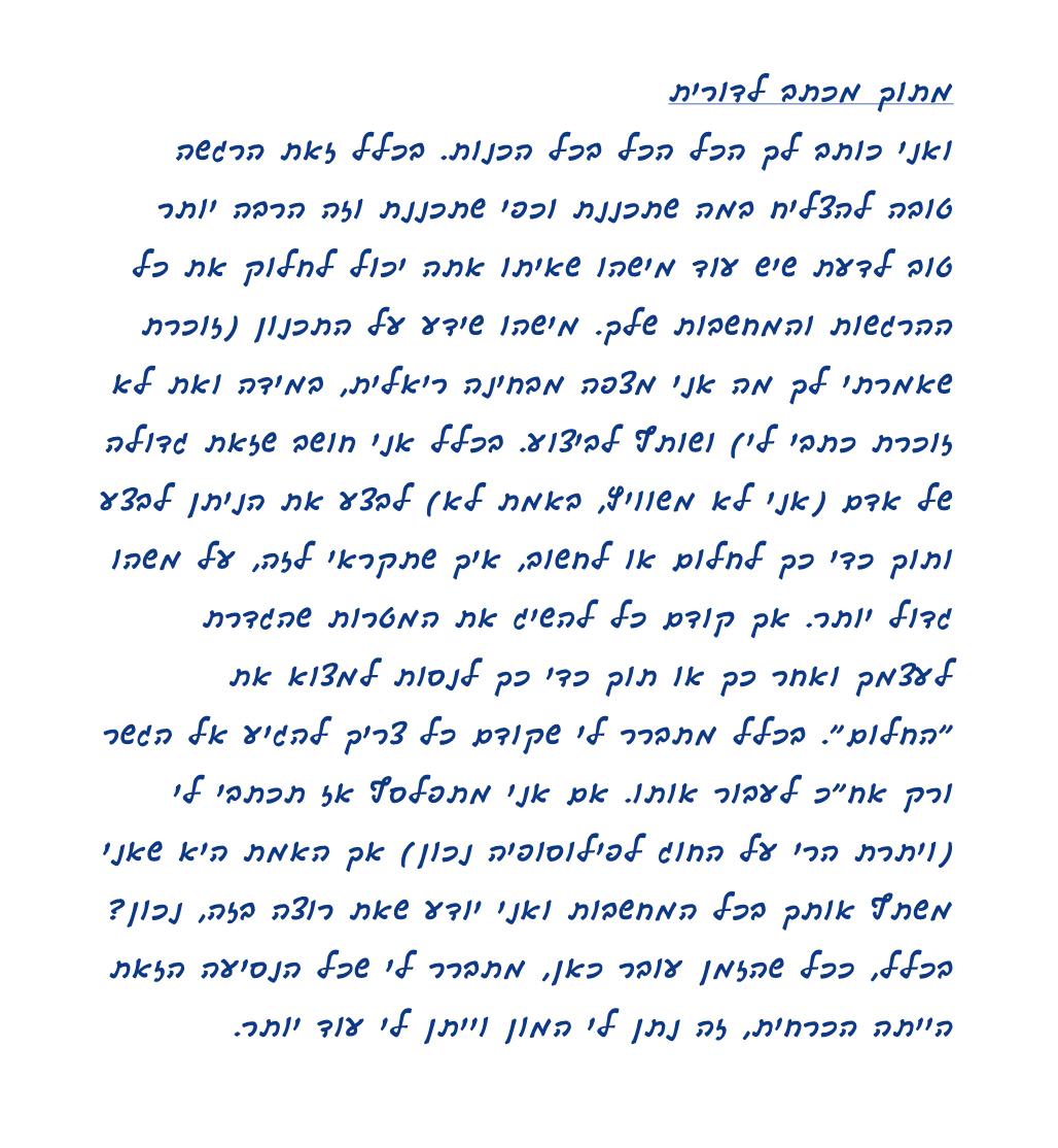 קטעים בולטים ממכתבים 2