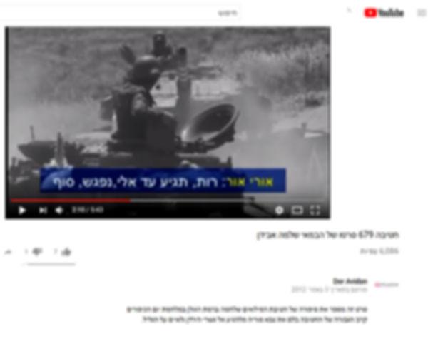 חטיבה 679   במלחמת יום הכיפורים - סרטו ש