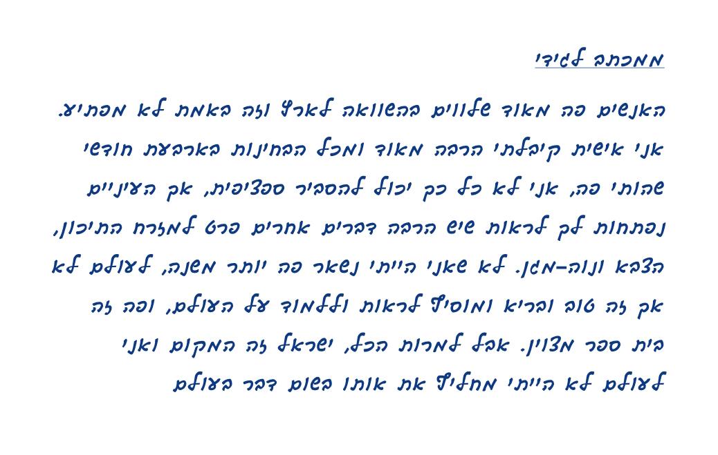 קטעים בולטים ממכתבים 4