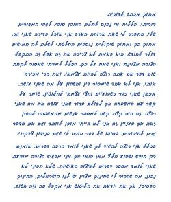 קטעים בולטים ממכתבים 1