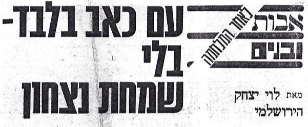 כתבה במעריב מאת לוי יצחק הירושלמי אבות ו