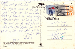 גלויה מארהב 17 מאי 1973