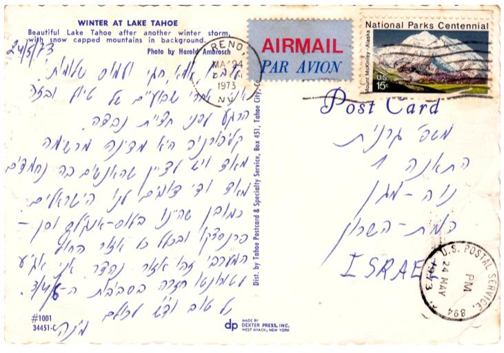 גלויה למשפחה 24 מאי 1973.PNG