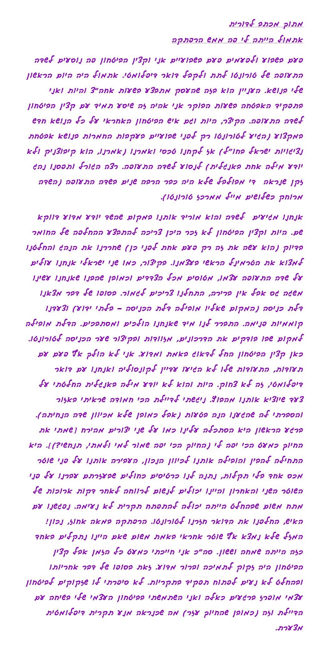 קטעים בולטים ממכתבים 3