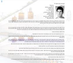 אתר יד לשריון לטרון - מיכה גרנית