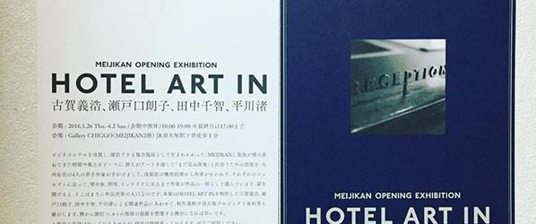 展覧会のハガキが届きました。_始まっています。_#羽犬塚プロジェクト #MEIJ