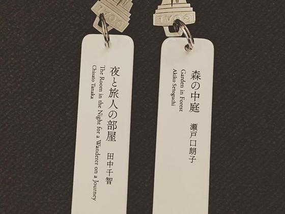 MEIJIKANの各部屋の鍵_ホーロー仕立てでかわいいです。部屋の名前は作品名と