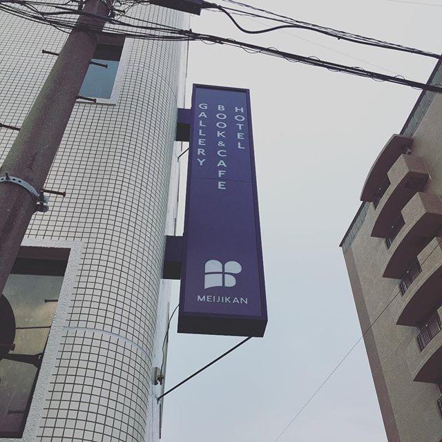 外看板_#羽犬塚プロジェクト #MEIJIKAN.jpg