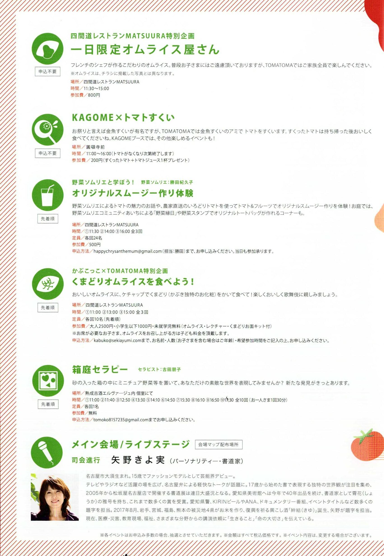tomatoma-event