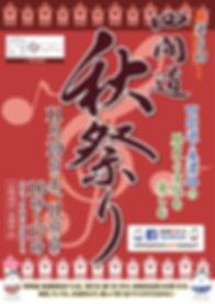 四間道界隈ショップコミュニティ_秋まつりポスター2018赤-1 (2).jpg