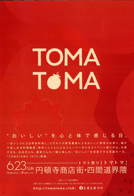 tomatoma-top