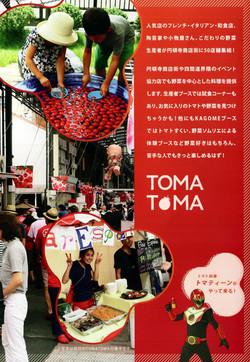 tomatoma-image