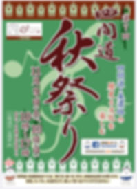 aki-fes2019