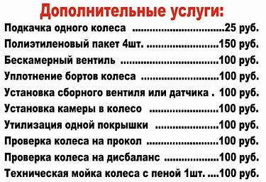 монтаж_допы.PNG