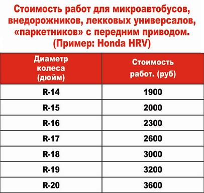 монтаж_SUV.PNG