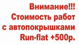 монтаж_Run-flat.PNG