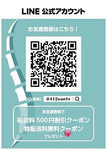 LINE公式アカウント矢野カイロ.JPG