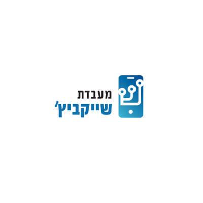 עיצוב לוגו מעבדת שייקביץ'