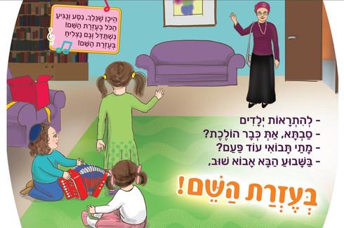 איורים לספרי ילדים