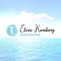 עיצוב לוגו לילנה קמבורג