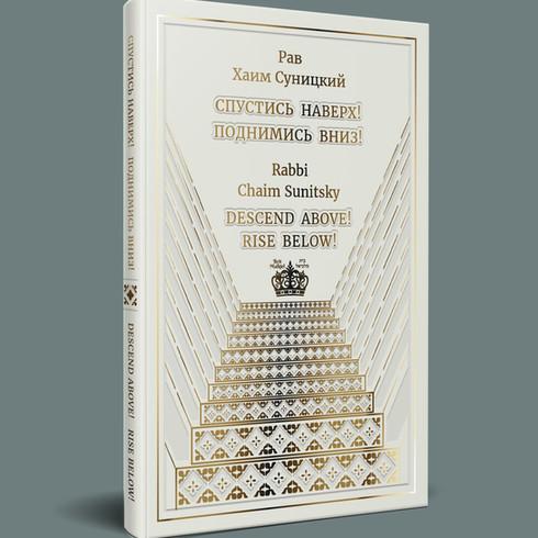 עיצוב כריכה לספר של ר' חיים סוניצקי