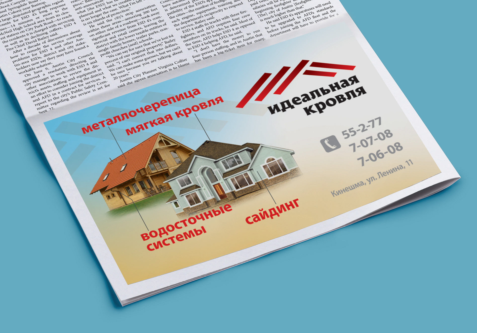 IK_gazeta2.jpg