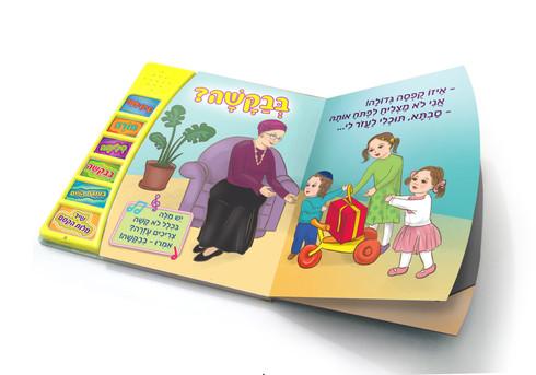 עיצוב ספר ילדים, איורים