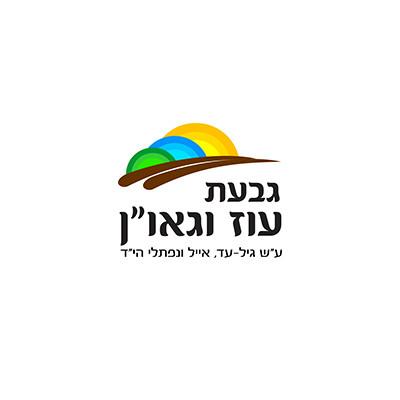 """עיצוב לוגו של גבעת עוז וגאו""""ן"""